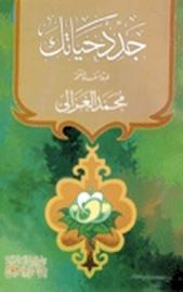 01.  جدد حياتك  لـ محمد الغزالي