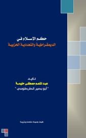 02. حكم الإسلام في الديمقراطية والتعددية الحزبية