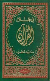 02. في ظلال القرآن لسيد قطب