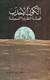 03.  الكون الأحدب  قصة النظرية النسبية