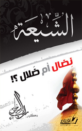 02 -  الشيعة نضال أم ضلال؟ - راغب السرجاني!