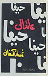 03 -  عائد إلى حيفا  - غسان كنفاني