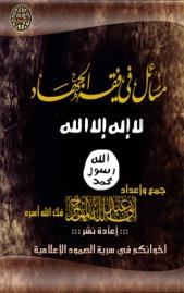 03. مسائل في فقه الجهاد لابي عبد الله المهاجر