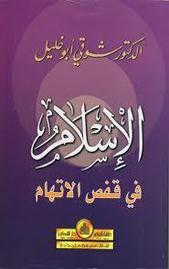 الإسلام في قفص الاتهام لـ شوقي أبو خليل