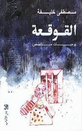 القوقعة يوميات متلصص لـ مصطفى خليفة